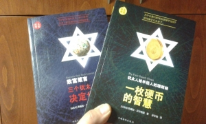 chineese books1