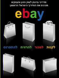 ebay begginers