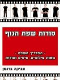 sfat haguf book
